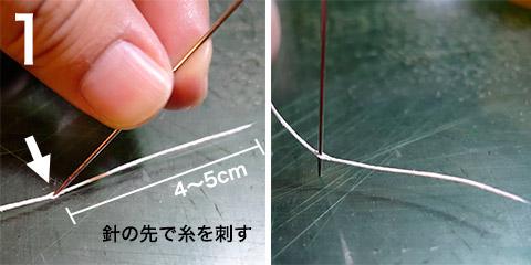 レザークラフト、糸の通し方その1