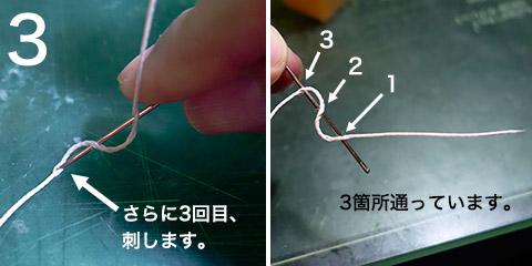 レザークラフト、糸の通し方その3