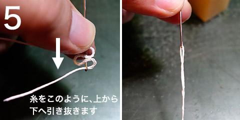 レザークラフト、糸の通し方その5