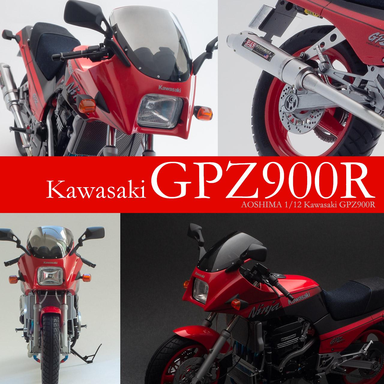 1/12 アオシマ カワサキ  GPZ900R