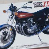 アオシマ1/12 Z2