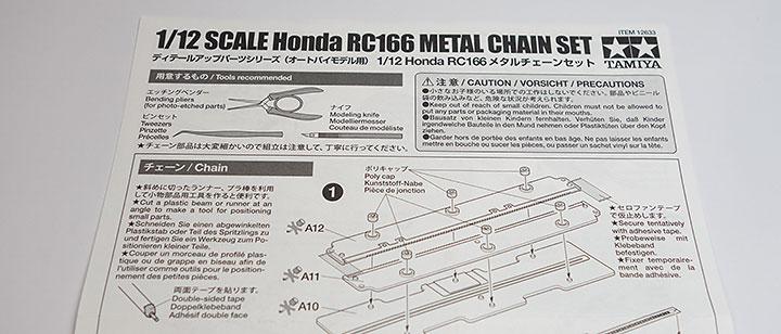 タミヤ RC166用メタルチェーンセット