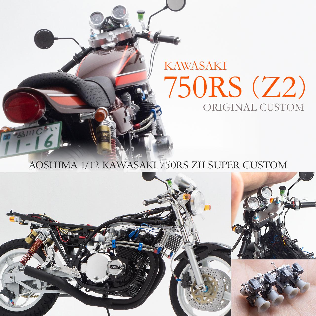 1/12 AOSHIMA KAWASAKI 750RS Z2 アオシマ カワサキ750RS Z2