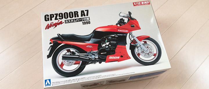アオシマGPZ900R箱